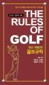 골프규칙(2019)(개정판 2판)