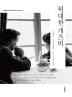 위대한 개츠비(미니북)(더클래식 세계문학 컬렉션 미니북 11)