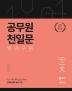 공무원 천일문 영어구문(전2권)(전2권)