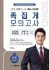 김진원 사회복지사1급 FINAL 실전동형 족집게 모의고사(2020)