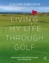 골프로 인생을 설계할 수 있다면