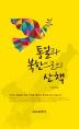 통일과 북한으로의 산책(양장본 HardCover)