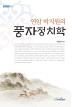풍자정치학(연암 박지원의)(내일을 여는 지식 어문 42)