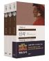 신곡 세트(세계문학전집)(전3권)