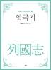 열국지(큰글자책)(큰글자 세계문학컬렉션 5)