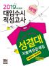성결대 대입수시 적성고사 기출예상문제집(2019)(넥젠)(개정판)