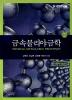 금속물리야금학(SI)(4판)