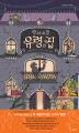 왁자지껄 유령의 집(밝은미래 이야기 그림책 35)(양장본 HardCover)