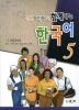 결혼이민자와 함께하는 한국어. 5(CD1장포함)