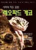 사막의 작은 표범 레오파드 게코(마니아를 위한 Pet Care 시리즈 12)