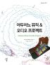아두이노 뮤직 & 오디오 프로젝트(융합기술 시리즈 7)