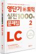 영단기 신토익 실전 1000제. 2: LC(문제집)