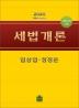 세법개론(2020)(26판)(전2권)
