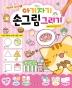 아기자기 손그림 그리기(귀염뽀짝 시리즈 2)