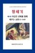 창세기. 4: 야곱의 생애를 통해 배우는 교훈(25-36장)(솔로몬 성경공부 시리즈)