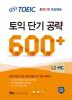 ETS 신토익 단기 공략 600+(LC+RC)