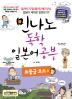 독학 일본어공부: 초중급 코스. 2(민나노)(CD1장포함)