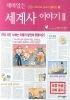 재미있는 세계사 이야기. 2(신문이 보이고 뉴스가 들리는 30)