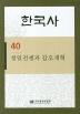 한국사. 40: 청일전쟁과 갑오개혁(반양장)