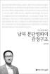 남북 분단영화의 감정구조(커뮤니케이션이해총서)