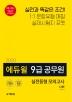 사회 실전동형 모의고사(9급 공무원)(2020)(에듀윌)