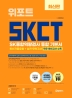 SKCT SK종합역량검사 통합 기본서(2020 하반기)(위포트)