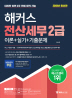 전산세무 2급 이론+실기+기출문제(2018)(해커스)