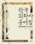 한국 회화사 용어집