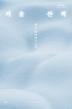 겨울 산책(큰글자도서)(리더스 원)