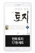 만화 토지 X 삼성 갤럭시탭 A 교보문고 에디션 화이트