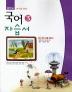 중학 국어3 자습서(전경원)(2학년1학기)(2014)