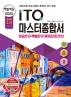 ITQ 마스터종합서 2010(2020)(백발백중)