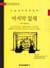 마지막 잎새(논술세계대표문학 3)(양장본 HardCover)