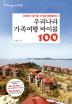 우리나라 가족여행 바이블 100