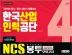 NCS 한국산업인력공단 직무능력평가 모의고사(4회분)(2019)(봉투)(개정판)