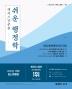 쉬운 행정학(2021)(해커스공무원)(개정판)