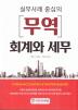 무역 회계와 세무(2018)(실무사례 중심의)