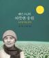 혜민 스님의 따뜻한 응원(스프링)