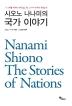 시오노 나나미의 국가 이야기