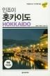 인조이 홋카이도(미니북)(2019)(ENJOY 세계여행 08)