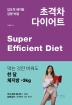 초격차 다이어트(압도적 체지방 감량 비법)