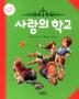 사랑의 학교(개정판)(삼성 어린이 세계 명작 16)
