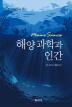 해양과학과 인간(Illjinsa blue books 17)
