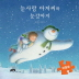 눈사람 아저씨와 눈강아지(퍼즐북)(보드북)