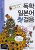 독학 일본어 첫걸음(무료 동영상강의 제공 + 무료 MP3 다운로드)(CD1장, 펜맨십, 포켓북1권포함)