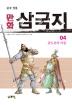 만화 삼국지. 4(중국 정통)