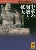 [해외]中國の歷史 5
