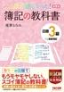 [해외]みんなが欲しかった!簿記の敎科書日商3級商業簿記