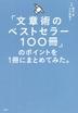 [해외]「文章術のベストセラ-100冊」のポイントを1冊にまとめてみた.