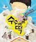찰떡 콩떡 수수께끼떡(웅진 지식그림책 45)(양장본 HardCover)